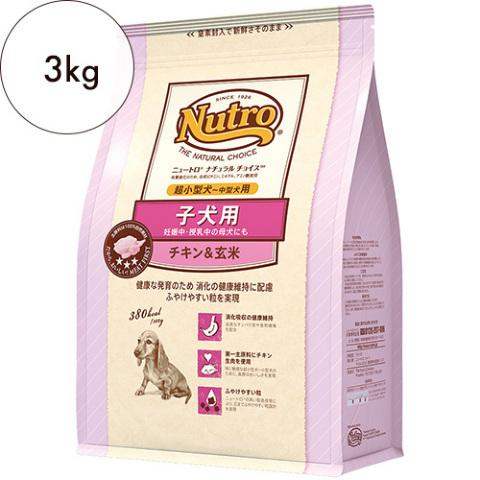 ニュートロ ナチュラルチョイス【超小型犬〜中型犬用】子犬用 チキン&玄米 3kg