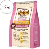 ニュートロ ナチュラルチョイス【超小型犬用】成犬用 チキン&玄米 2kg