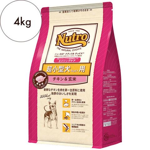 ニュートロ ナチュラルチョイス【超小型犬用】エイジングケア チキン&玄米 4kg