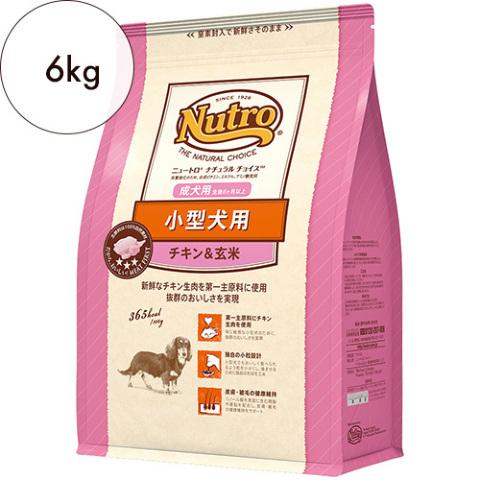 ニュートロ ナチュラルチョイス【小型犬用】成犬用 チキン&玄米 6kg