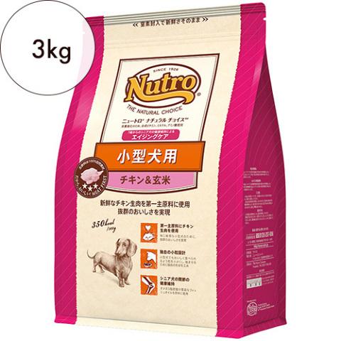 ニュートロ ナチュラルチョイス【小型犬用】エイジングケア チキン&玄米 3kg