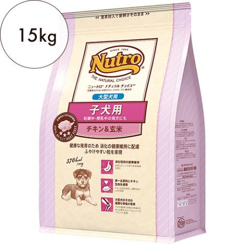 ニュートロ ナチュラルチョイス【大型犬用】子犬用 チキン&玄米 15kg