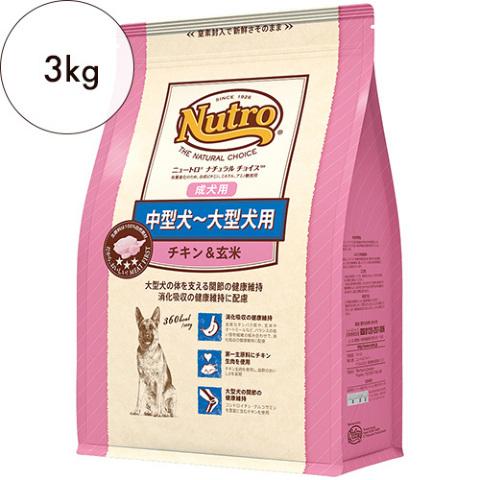 ニュートロ ナチュラルチョイス【中型犬〜大型犬用】成犬用 チキン&玄米 3kg