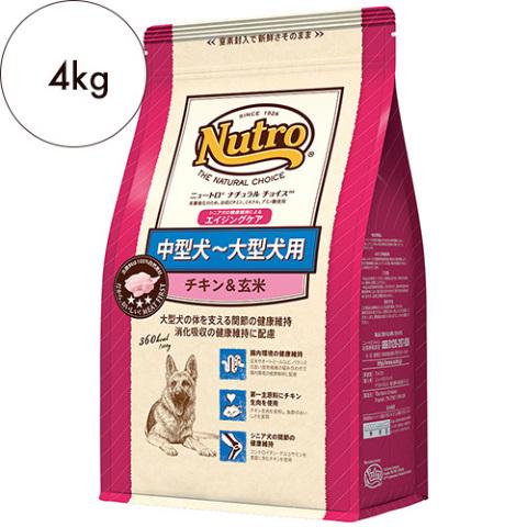 ニュートロ ナチュラルチョイス【中型犬〜大型犬用】エイジングケア チキン&玄米 4kg