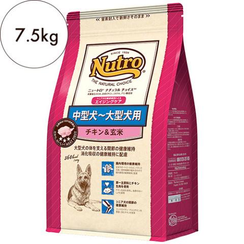 ニュートロ ナチュラルチョイス【中型犬〜大型犬用】エイジングケア チキン&玄米 7.5kg