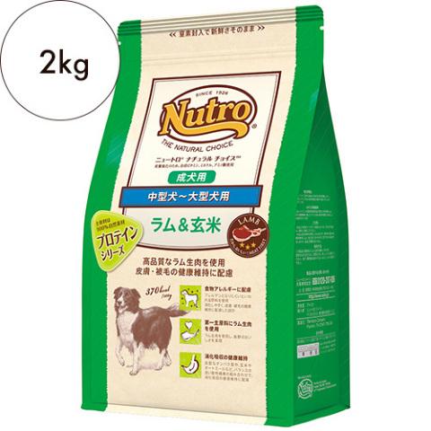 ニュートロ ナチュラルチョイス【中型犬〜大型犬用】成犬用 ラム&玄米 2kg