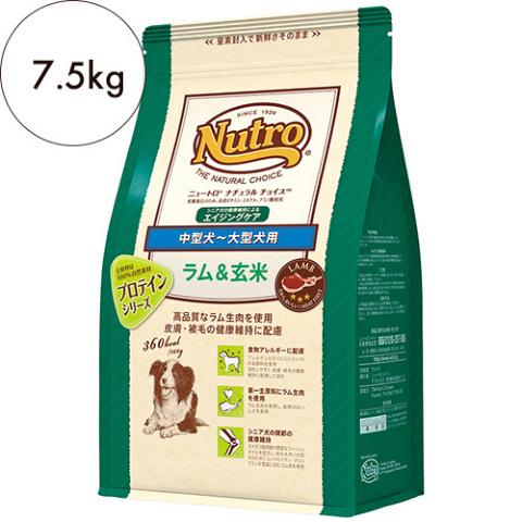 ニュートロ ナチュラルチョイス【中型犬〜大型犬用】エイジングケア ラム&玄米 7.5kg