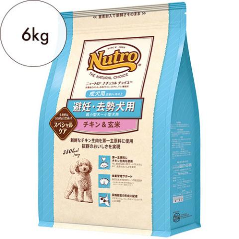 ナチュラルチョイス【避妊・去勢犬用 超小型犬〜小型犬用】成犬用 チキン&玄米 6kg