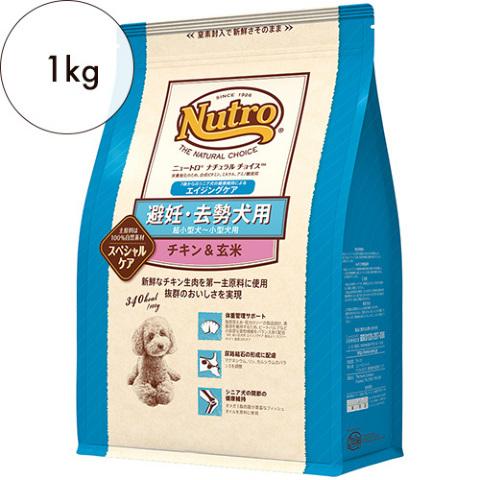 ニュートロ ナチュラルチョイス【避妊・去勢犬用 超小型犬〜小型犬用】エイジングケア チキン&玄米 1kg