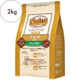 ニュートロ ナチュラルチョイス【減量用】全犬種用 成犬用 ラム&玄米 2kg