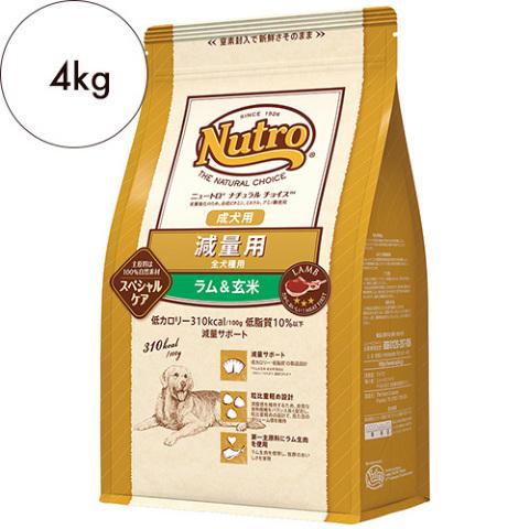 ニュートロ ナチュラルチョイス【減量用】全犬種用 成犬用 ラム&玄米 4kg