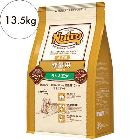 ニュートロ ナチュラルチョイス【減量用】全犬種用 成犬用 ラム&玄米 13.5kg