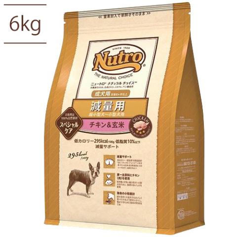 ニュートロ ナチュラルチョイス【減量用】超小型犬〜小型犬用 成犬用 チキン&玄米 6kg