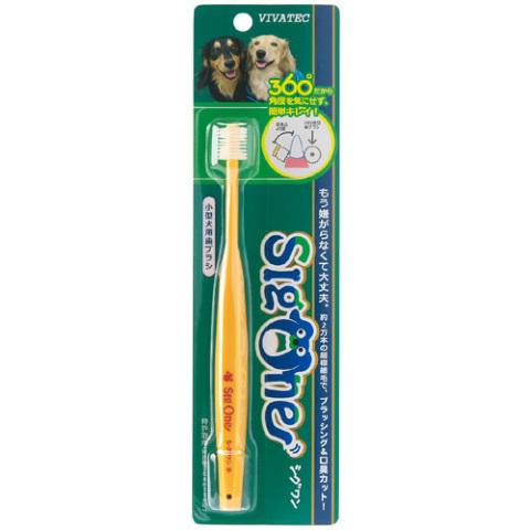 シグワン 小型犬用 歯ブラシ