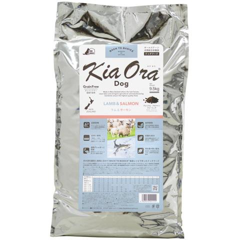 【KiaOra】キアオラ ラム 9.5kg