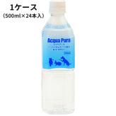 【AcquaPura】アクアプーラ(ペットの純水)500ml×24本