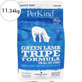 【PetKind】ペットカインド(トライプドライ)グリーンラムトライプ 11.34kg