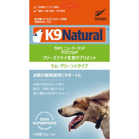 K9ナチュラル グリーントライプ 57g