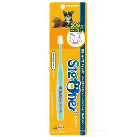 シグワン 子犬用 歯ブラシ