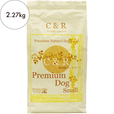 C&R プレミアムドッグ・スモール 小粒(旧SGJプレミアムドッグ小粒)2.27kg