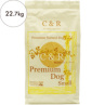 C&R プレミアムドッグ・スモール 小粒(旧SGJプレミアムドッグ小粒)22.7kg