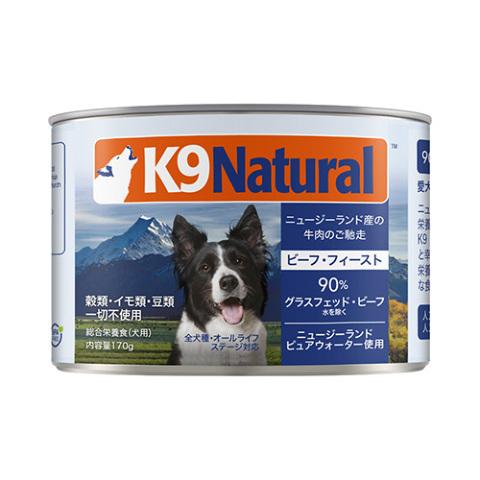【K9ナチュラル】ビーフ・フィースト(缶フード)170g