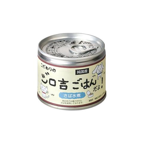 ジロ吉ごはん さば水煮缶 150g